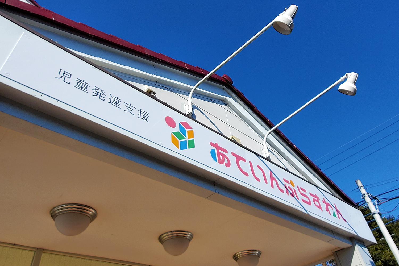 笠間下郷教室イメージ03