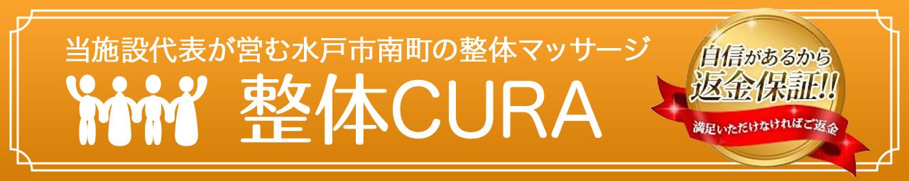 当施設代表が営む水戸市南町の整体マッサージ【整体CURA(クーラ)】。自信があるから返金保証!満足頂けなければご返金いたします。